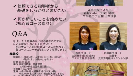 セレッソ大阪大人のバドミントンクリニック(短期コース)の開催決定!