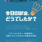 セレッソ大阪大人のバドミントンクリニック(短期コース)長居校令和2年2月開催のお知らせ