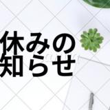 【四條畷校】セレッソ大阪大人のバドミントンクリニック(短期コース) 令和2年2月 日程変更のお知らせ