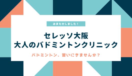 セレッソ大阪大人のバドミントンクリニック(短期コース)長居校令和2年7-8月開催のお知らせ