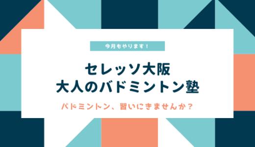 【大東校】セレッソ大阪大人のバドミントン塾 2021年1月開催のお知らせ