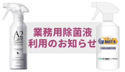 RICEスポーツクラブにおける新型コロナウイルス感染症対策について【BACT-O, A2Care】